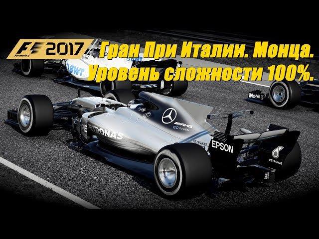 F1 2017 на 100% сложности. Старт с последнего места и невероятный прорыв.