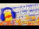 Як покращити звук в Audacity Tutorial 1