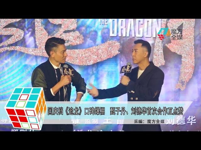 Пресс-конференция Преследуя дракона в Гуанчжоу (18.09.2017)
