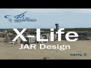 Плагин X Life Jardesign трафик и виртуальный диспетчер ч 3