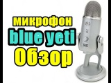 Обзор BLUE MICROPHONES YETI Универсальный USB микрофон