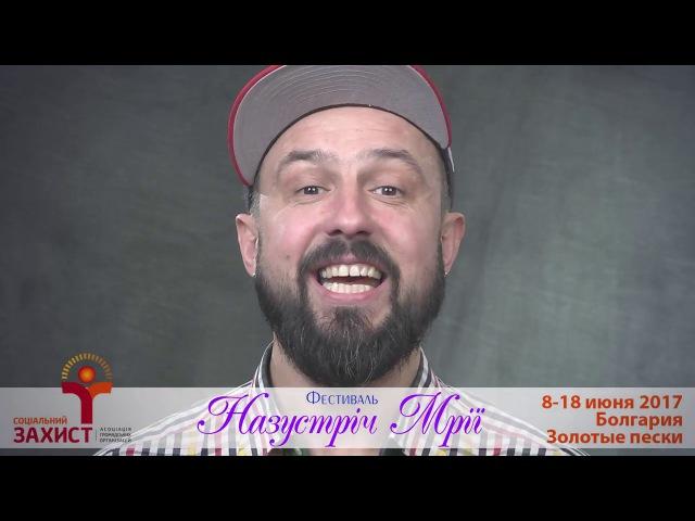 Андрис Капиньш приглашает на ХІ фестиваль Мечте навстречу в Болгарию!