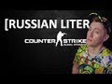 RUSSIAN LITERAL Counter-Strike Global Offensivem  РЕАКЦИЯ