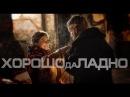 ХОРОШОдаЛАДНО новый русский фильм 2018 молодежный проект. Они возрождают Русскую культуру!