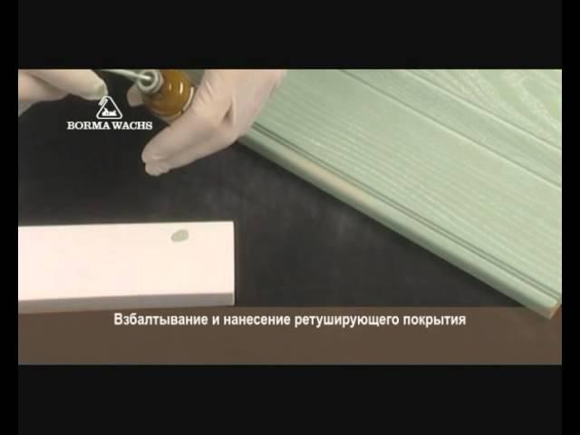 Ретуширование с помощью ретуши эмалевой RITOCCHI COPRENTI