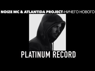 Noize MC amp Atlantida Project  Ничего Нового НОВЫЙ ТРЕК
