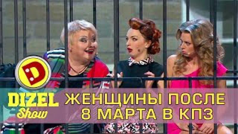 Женщины в участке после 8 марта Дизель шоу 2017 смотреть онлайн без регистрации