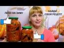Лечо из перца с баклажанами вкусный простой рецепт заготовки салата на зиму