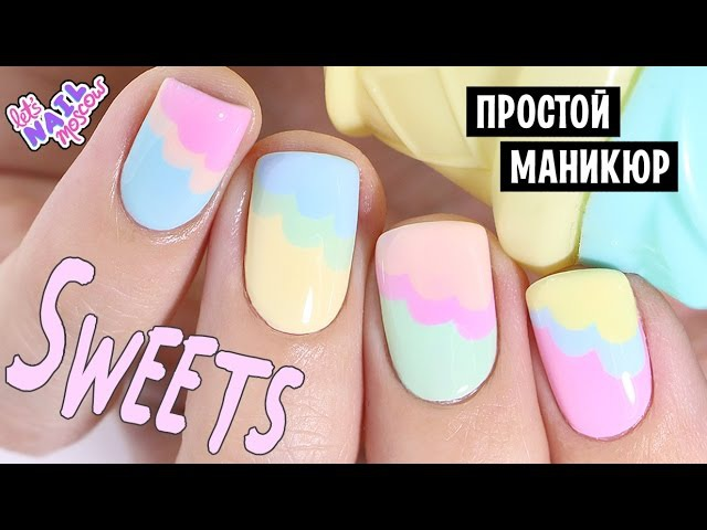 Самый простой маникюр для новичков Sweets | Easy nail art for beginners