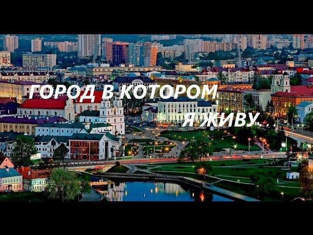 Минск. Беларусь. Обзорная экскурсия