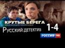 Фильм,HD,детектив,КРУТЫЕ БЕРЕГА,серии1-4,девушка-следователь,русский фильм,увлека...