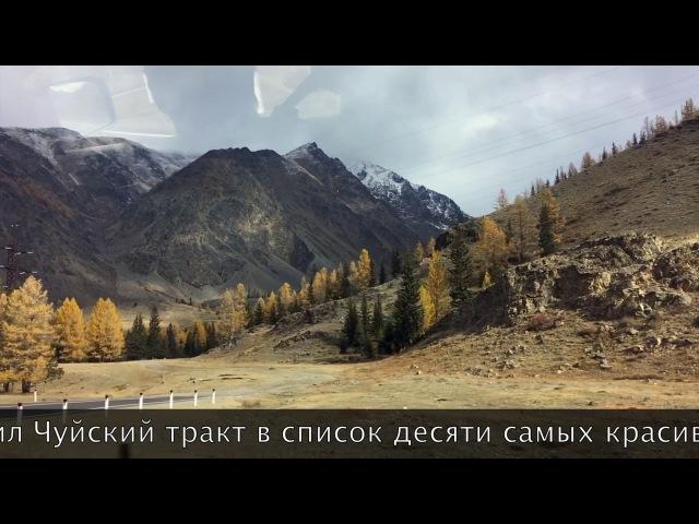 Авто путешествие Санкт-Петербург - Горный Алтай - озеро Байкал
