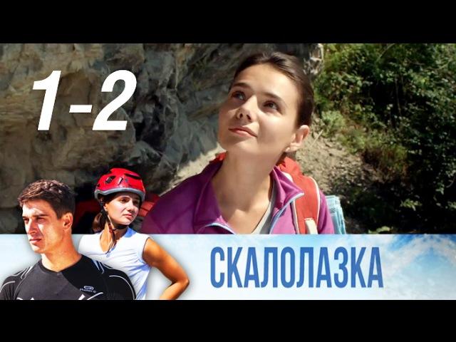 Скалолазка. 1 и 2 серии. Мелодрама (2015) @ Русские сериалы