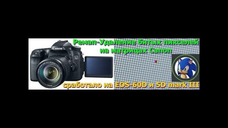 Ремап Удаление битых пикселей на зеркалках Canon