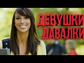 УБОЙНАЯ КОМЕДИЯ 2017 / ДЕВУШКИ  ДАВАЛКИ / 18+ комедия