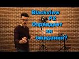 Обзор на Blackview P2 I Vsemsmart ru