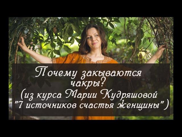 Почему закрываются чакры? (из курса Марии Кудряшовой