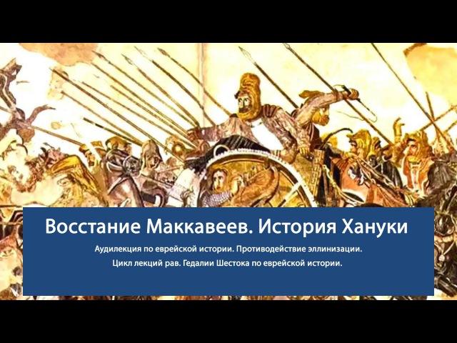 Восстание Маккавеев История Хануки ч2. Еврейская история, лекция №7