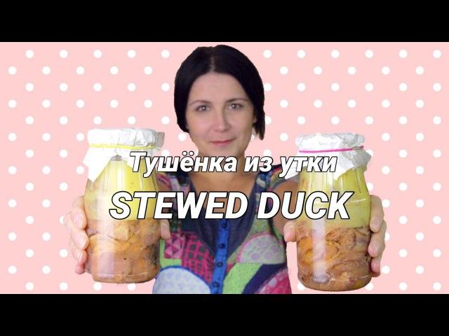 Как приготовить тушёнку из утки - вкусная домашняя тушёнка / Canned stewed duck ♡ English subtitles