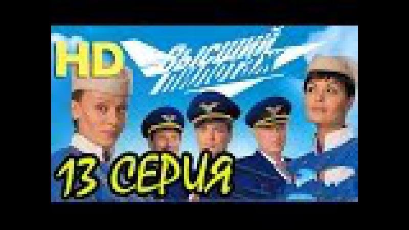 Высший пилотаж HD сериал (13 серия из 16) 2009г.
