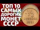 ТОП 10 САМЫХ ДОРОГИХ И РЕДКИХ МОНЕТ СССР С 1961 ПО 1991 ГОД