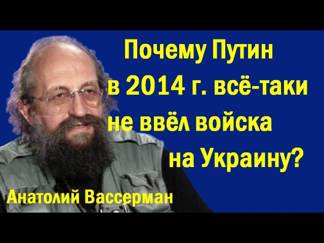 Aнaтoлий Вaccepмaн - Укpaинa вчepa, ceгoдня и зaвтpa... (политика)