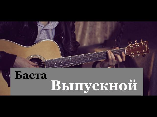 Баста - Выпускной (Медлячок) Переложение для гитары