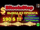 BitcoinStep Вывожу 190$ Реальный заработок в интернете в матричном проекте.