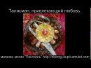 талисман для привлечения любви и замужества купить sobereg-kupit-amulet/catalog/amulety-i-talismany/talismany-na-lubov-schastje/talisman-privlekaushij-lubov.html