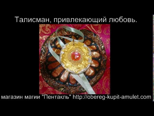 талисман для привлечения любви и замужества купить obereg-kupit-amulet.com/catalog/amulety-i-talismany/talismany-na-lubov-schastje/talisman-privlekaushij-lubov.html