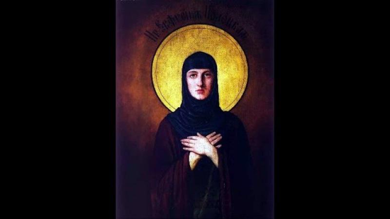 8 октября Преподобная Евфросиния Александрийская Православный календарь