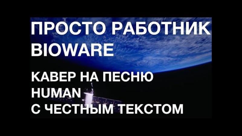 Просто работник BioWare – Mass Effect Andromeda – Human — Честный кавер