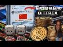 Купить и продать биткоины btc через биржу localbitcoins перевод на bittrex com битрикс
