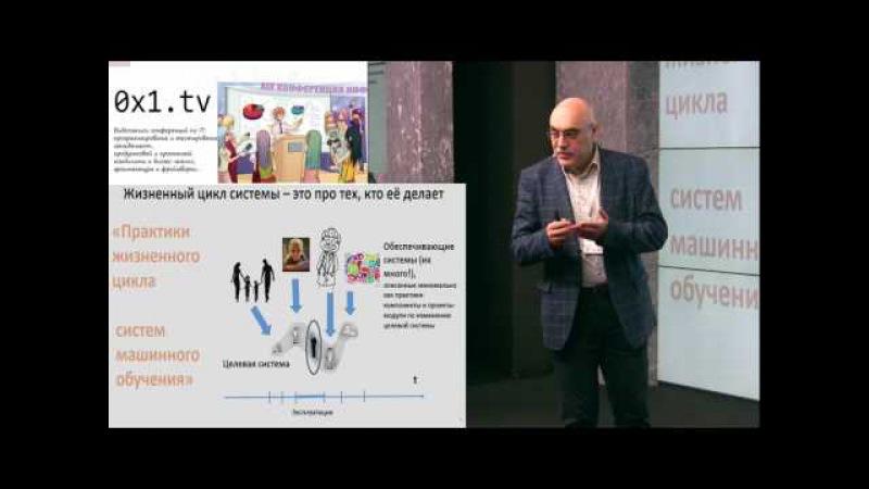 Практики жизненного цикла систем машинного обучения » Freewka.com - Смотреть онлайн в хорощем качестве