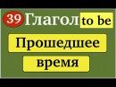 Глагол To Be в английском языке Прошедшее время Утверждение Отрицание Вопрос
