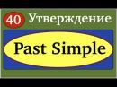 Past Simple. Простое прошедшее время. Утверждение. English with Alice. Английский для начинающих.