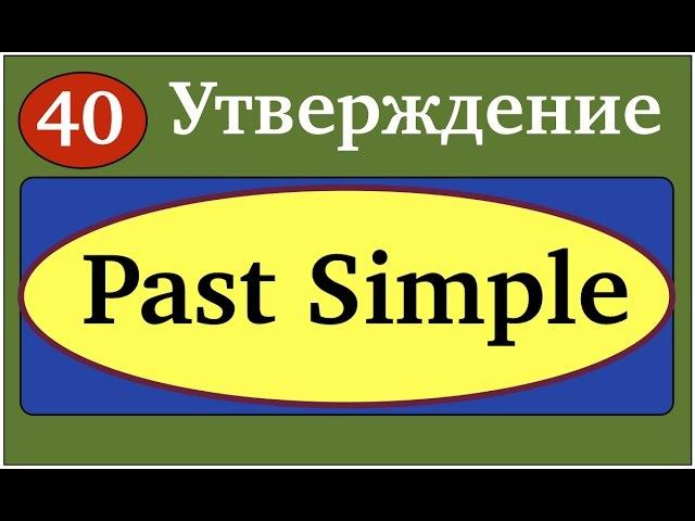 Past Simple Простое прошедшее время Утверждение English with Alice Английский для начинающих