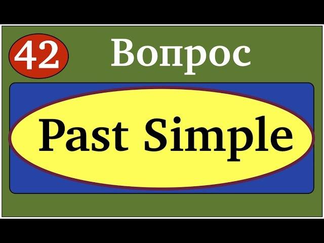 Past Simple Простое прошедшее время Вопрос English with Alice Английский для начинающих