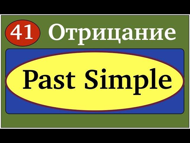 Past Simple Простое прошедшее время Отрицание English with Alice Английский для начинающих