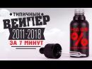 Вейп за 7 минут (2011-2018) / электронная сигарета против обычной