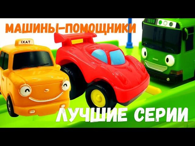 Машинки все серии подряд! Мультики с игрушками МашиныПомощники! 👌 Супер 👌 сбо ...