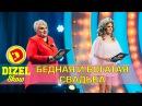 Богатая свадьба и не очень | Дизель шоу Украина
