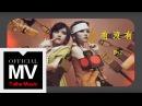 By2【有沒有 Isn't It】官方完整版 MV(專輯:90 鬧 Now)