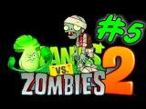 Растения против зомби 2 #5 Рукопашная серия.Мультик про ЗОМБИ