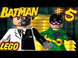 LEGO Batman   ЛЕГО Бэтмен #5 Двуликий и Мистер Риддлер. Конец 1-й главы Мультик про герое...