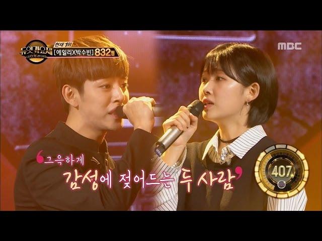 [Duet song festival] 듀엣가요제 - Dae Hyeon Jang Hyesu, 'Beautiful Goodbye' 20161028