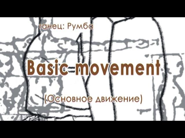 001 Basic Movement Rumba (Основное движение в танце Румба)