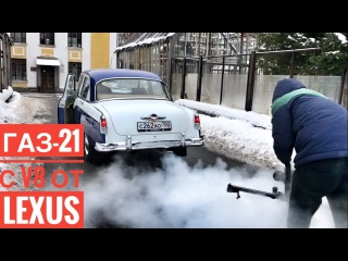 ГАЗ-21 с V8 от LEXUS – 8 секунд до 100 км/ч!)