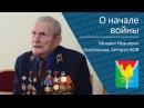 О начале войны _ ветеран ВОВ Михаил Иванович Сырокваша