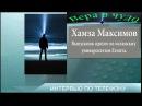 Интервью с Хамзой Максимовым о Махди.